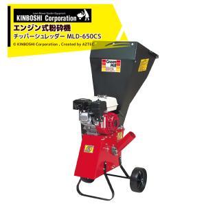 【キンボシ】チッパーシュレッダー MLD-650CS 園芸用エンジン式粉砕機|aztec