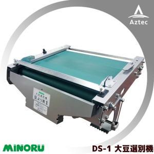【みのる産業】大豆選別機 DS-1 豆より君2|aztec