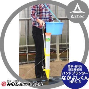 ●筒の内径は50φで、様々な土付苗に適応できます。 ●重さは1.3kgと軽く、片手で作業できます。 ...