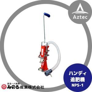 【みのる産業】ハンディ追肥機 NPS-1
