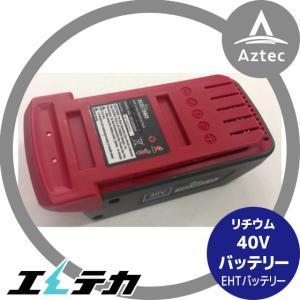 マルナカ|エレテカコンボキット用リチウム40Vバッテリー単品|aztec