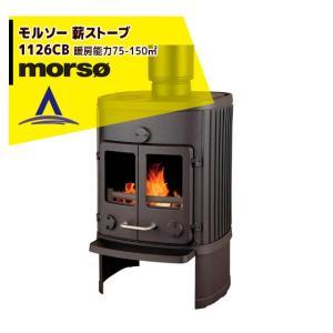 morso|classic 薪ストーブ モルソー 1126CB 暖房能力75〜150m2 デンマーク製|aztec