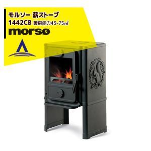 morso|classic 薪ストーブ モルソー 1400シリーズ 1442CB 暖房能力45〜75m2 デンマーク製|aztec