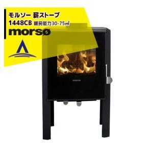 morso|classic 薪ストーブ モルソー 1400シリーズ 1448CB 暖房能力30〜75m2 デンマーク製|aztec