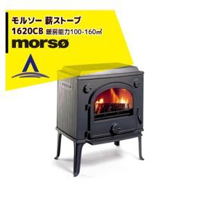 morso|classic 薪ストーブ モルソー 1600シリーズ 1620CB 暖房能力100〜160m2 デンマーク製|aztec