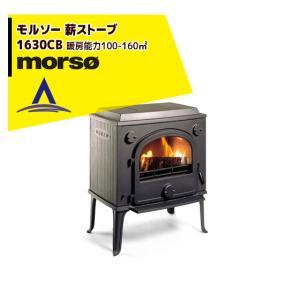 morso|classic 薪ストーブ モルソー 1600シリーズ 1630CB 暖房能力100〜160m2 デンマーク製|aztec