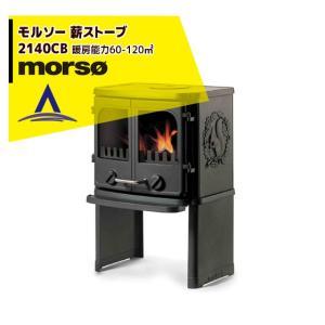 morso|classic 薪ストーブ モルソー 2100シリーズ 2140CB 暖房能力60〜120m2 デンマーク製|aztec