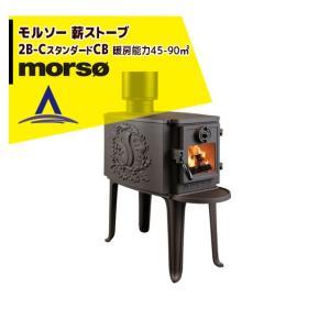 morso|classic 薪ストーブ モルソー 2Bシリーズ 2B-CスタンダードCB 暖房能力45〜90m2 デンマーク製|aztec