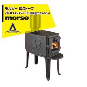 morso|classic 薪ストーブ モルソー 2Bシリーズ 2B-RスタンダードCB 暖房能力45〜90m2 デンマーク製|aztec