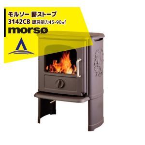 morso|classic 薪ストーブ モルソー 3142CB 暖房能力45〜90m2 デンマーク製|aztec