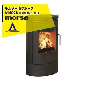 morso|薪ストーブ モルソー 6140CB 暖房能力45〜90m2 デンマーク製|aztec