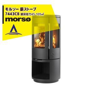 morso|薪ストーブ モルソー 7443CB 暖房能力45〜105m2 デンマーク製|aztec