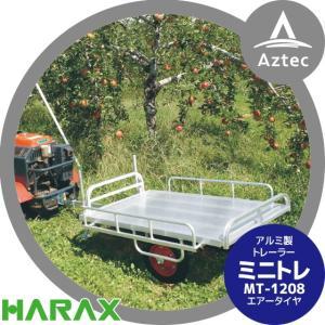 【ハラックス】ミニトレ MT-1208 アルミ製 トレーラー エアータイヤ(13×3DX) 積載重量 150kg|aztec