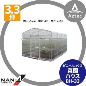 【ナンエイ】移動式菜園ハウス BH-33 本体+アーチセット(アーチパイプ8本)品 aztec