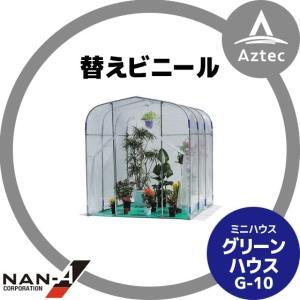 【ナンエイ】グリーンハウス G-10 替えビニール<1坪> aztec