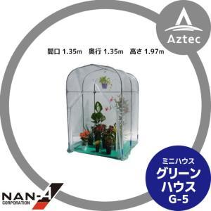 【ナンエイ】グリーンハウス G-5 本体一式<0.5坪> aztec