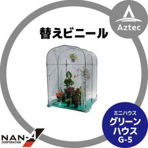 【ナンエイ】グリーンハウス G-5 替えビニール<0.5坪> aztec