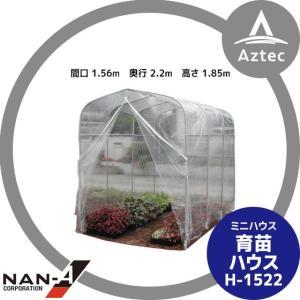【ナンエイ】育苗ハウス H-1522 本体一式<1坪> aztec