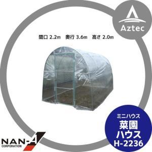 【ナンエイ】菜園ハウス H-2236 本体一式<2.3坪> aztec