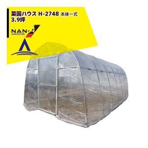 【ナンエイ】菜園ハウス H-2748 本体一式<3.9坪>風対策キットセット品 aztec