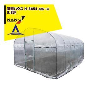 【ナンエイ】菜園ハウス H-3654 本体一式<5.8坪> aztec