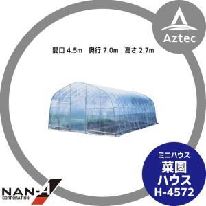 【ナンエイ】菜園ハウス H-4572 本体一式<9.8坪> aztec