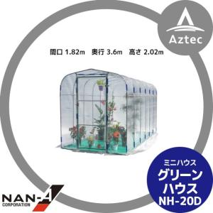 【ナンエイ】グリーンハウス NH-20D 本体一式<2坪> aztec
