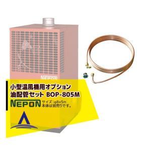 【ネポン】<オプション>小型温風機用 油配管セット(灯油配管専用)両端フレアナット付 BOP-805|aztec