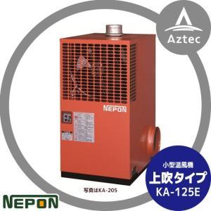 【ネポン】 小型温風機 上吹タイプ KA-125E|aztec