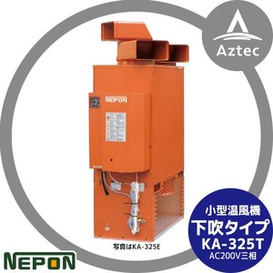 【ネポン】 小型温風機 両側面下部吹出タイプ KA-325T AC200V 三相|aztec