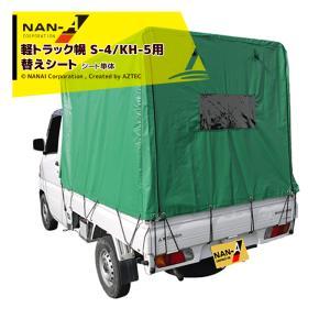 【ナンエイ】軽トラック幌 S-4用 替えシート S-4KL|aztec