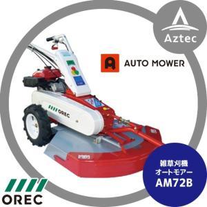【OREC】オーレック 雑草刈機 オートモアー AM72B|aztec