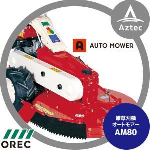 【OREC】オーレック 雑草刈機 オートモアー AM80|aztec