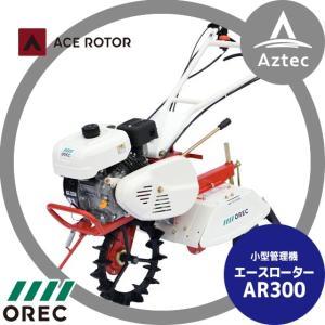 【OREC】オーレック 管理作業機  エースローター AR300(ローター無し)|aztec