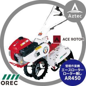 【OREC】オーレック 管理作業機  エースローター AR450(ローター無し)|aztec