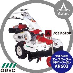 【OREC】オーレック 管理作業機  エースローター AR603(中耕ローター別売)|aztec