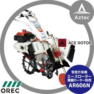 【OREC】オーレック 管理作業機  エースローター AR606N(溝堀ローター別売)|aztec