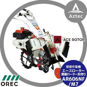 【OREC】オーレック 管理作業機  エースローター AR606NF/M7(溝堀ローター別売)|aztec