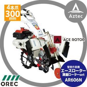 【OREC】オーレック 管理作業機  エースローター AR606N 溝堀ローターセット品(溝掘幅300mm/4本爪)|aztec