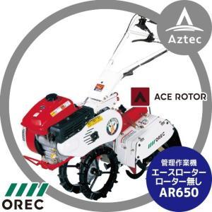 【OREC】オーレック 管理作業機  エースローター AR650(ローターW250)|aztec