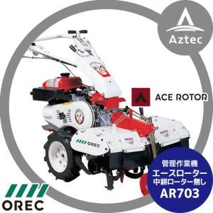 【OREC】オーレック 管理作業機  エースローター AR703(中耕ローター別売)|aztec
