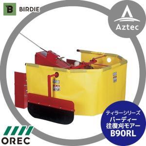 【OREC】オーレック 多目的利用型ティラーシリーズ バーディー(往復刈)モアー B90RL|aztec