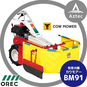 【OREC】オーレック 牧草刈機 カウモアー BM91|aztec