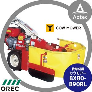 【OREC】オーレック 牧草刈機 カウモアー BX80-B90RL 往復刈|aztec