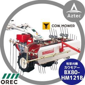 【OREC】オーレック 牧草刈機 カウモアー BX80-HM121B バーディーヘーメーカー|aztec