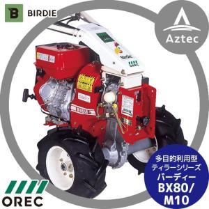 【OREC】オーレック 管理機 多目的利用型ティラーシリーズバーディー BX80/M10|aztec