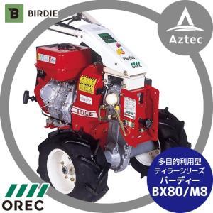 【OREC】オーレック 管理機 多目的利用型ティラーシリーズバーディー BX80/M8|aztec