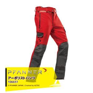 【ファナー】PFANNER チェーンソープロテクション アーボリストパンツ タイプC 106651|aztec