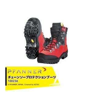 【ファナー】PFANNE チェーンソープロテクションブーツ ツェルマット 100234|aztec