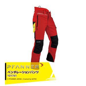 【ファナー】PFANNER FORESTRY フォレスト チェーンソープロテクションベンチレーション パンツ 101761|aztec